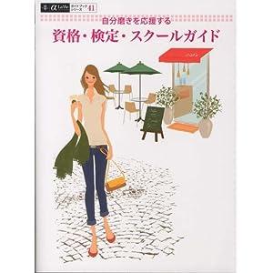 自分磨きを応援する資格・検定・スクールガイド (αLaVieガイドブックシリーズ 41)
