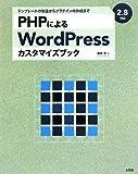 PHPによるWordPressカスタマイズブック</span>