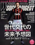 WORLD SOCCER DIGEST (ワールドサッカーダイジェスト) 2009年 2/5号 [雑誌]