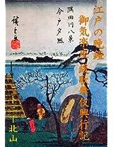 Edono-Bansyo Okirakuza Yurukabuki Kogyou ki