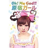 きゃりーぱみゅぱみゅ Oh! My God!! 原宿ガール 小さい表紙画像