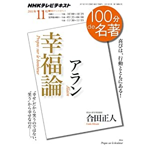 アラン『幸福論』 2011年11月 (100分 de 名著)