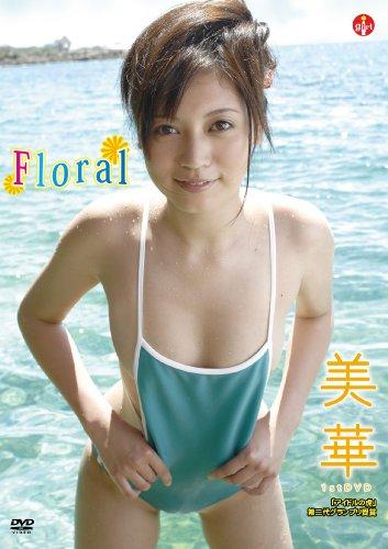 美華 Floral [DVD]