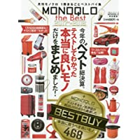 MONOQLO the Best 2017年発売号 小さい表紙画像