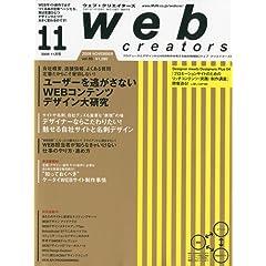 『Web creators』2009年 11月号