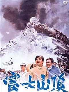 9月「富士山大噴火」で起こるニッポン列島 壊滅被害予想