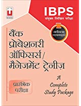 IBPS CWE Bank Probationary Officers/Management Trainees Guide Preliminary Examination Hindi (18.77)