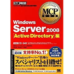MCP���ȏ� Windows Server 2008 Active Directory��(�����ԍ�:70-640) (MCP���ȏ�)