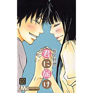 君に届け 10 (マーガレットコミックス) [コミック]