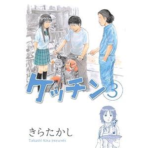 ケッチン(3) (ヤングマガジンコミックス)