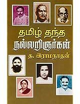 Tamil Thanta Nalaringkargal