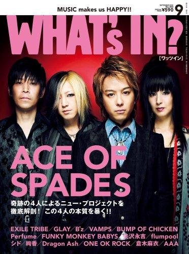 WHAT\'S IN? (ワッツ イン) 2012年 09月号 [雑誌]