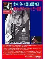 KONDOU REIKO HIROSHI JIN PHOTO COLLECTION (JAPANESE DANCERS)