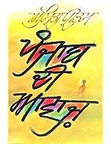 Punjab Di Aawaz(Punjabi Folk Songs)