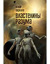 Masters of the Mind (Russian Edition)