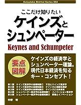Kokodake shiritai Keynes to Schumpeter