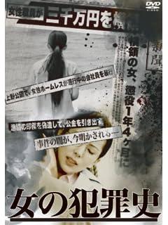 品川・目黒 連続昏睡強盗事件恐怖の美女「声優のアイコ」の正体