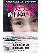 Inside Struggles of Chinese Top Level over Guo Meimei's Case: Volume 38 (Chinese Political Upheaval in Full Replay)