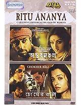Ritu Ananya ( Antarmahal / Chokher Bali )