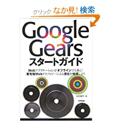 Google GearsX^[gKCh