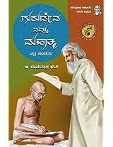 Gurudeva Mattu Mahatma