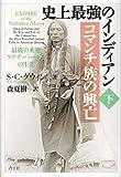 史上最強のインディアン コマンチ族の興亡 下巻 最後の英雄クアナ・パーカーの生涯