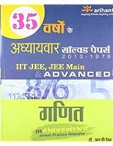Vigat 35 Varsho Ke Adhyaywar IIT JEE Hal Ganit (Old Edition)
