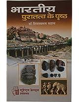 Vishva Ki Prachin Sabhyataye (The Ancient Word Civilization)