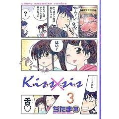 【クリックで詳細表示】Kiss×sis(3) (KCデラックス ヤングマガジン): ぢたま 某: 本