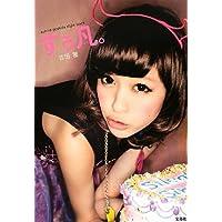 吉田菫 すぅ凡。 小さい表紙画像