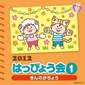2012 はっぴょう会(1) きんのがちょう