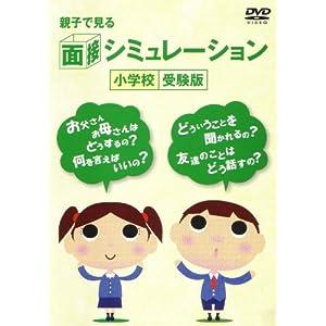 『親子で見る面接シミュレーション 小学校受験版』