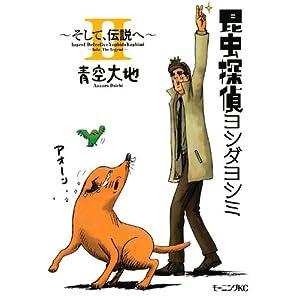 昆虫探偵 ヨシダヨシミの画像