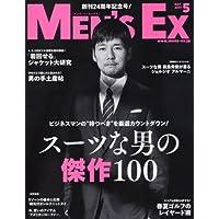 MEN'S EX 2017年5月号 小さい表紙画像