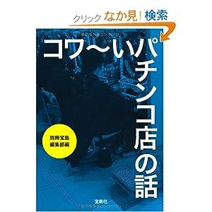 コワ~いパチンコ店の話 (宝島SUGOI文庫)