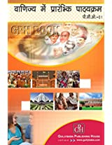 PCO1 Preparatory Course In Commerce(Ignou help book for PCO-1 in Hindi Medium)