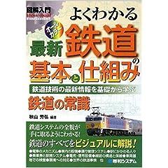 図解入門 よくわかる最新鉄道の基本と仕組み (How‐nual Visual Guide Book)