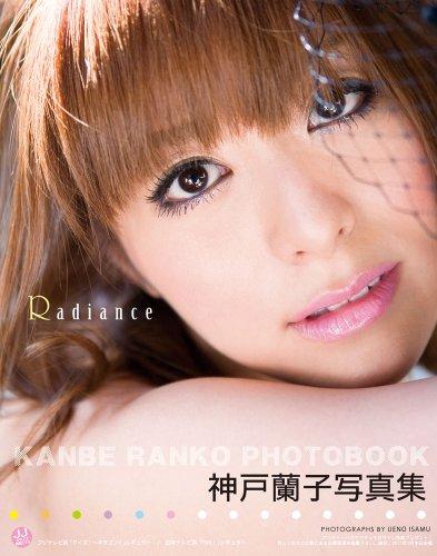 神戸蘭子写真集「Radiance」