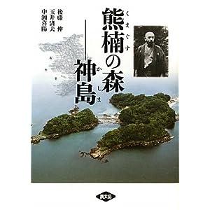 熊楠の森―神島(かしま)