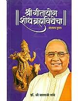 Shri Gitayog: Shodh Brahmavidyecha - 2