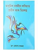 Adunik Asomiya Kabitat Pratik Aru Chitrakalpa By Purbanchal Prakash