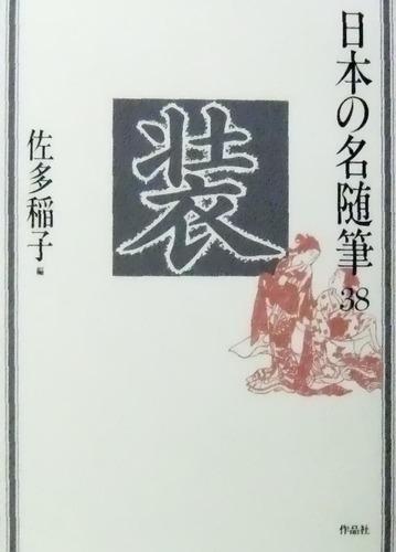 日本の名随筆 (38) 装