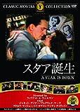 スタア誕生 [DVD] 1937年