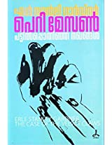 Padinjaremunnaniyil Ellam Santhamanu