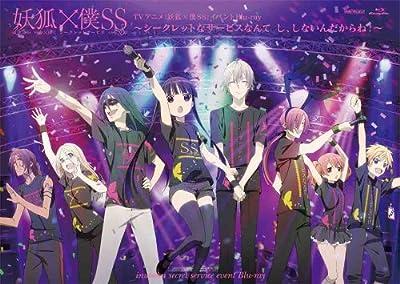 妖狐×僕SS~シークレットなサービスなんて し、しないんだからね! ~ [Blu-ray] (2012)