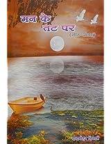 Chandramohan Tiwari Man Ke Tat Par Book
