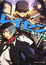 レイセン File3:ワンサイド・ゲームズ