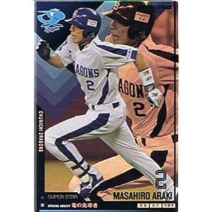 【クリックでお店のこの商品のページへ】Amazon.co.jp | 【プロ野球オーナーズリーグ】荒木雅博 中日ドラゴンズ スーパースター 《OWNERS LEAGUE 2011 03》ol07-085 | おもちゃ 通販