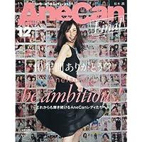 AneCan 2016年12月号 小さい表紙画像