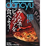 dancyu (_`E) 2012N 03 [G]